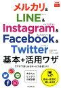 メルカリ&LINE&Instagram&Facebook&Twitter基本+活 あなたにピッタリの解説書 (できるfit) [ 田口和裕 ]