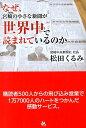 なぜ、宮崎の小さな新聞が世界中で読まれているのか [ 松田くるみ ]