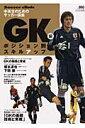 ポジション別スキルアップ(GK編)