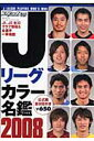 Jリーグ選手名鑑、萌え〜www。