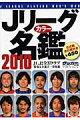 Jリーグカラー名鑑(2010)