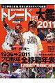日本プロ野球トレードFA大鑑(2011)