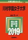川村学園女子大学(2019) (大学入試シリーズ)