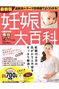 妊娠大百科新装版