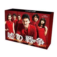 嘘の戦争 Blu-ray BOX【Blu-ray】