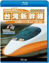 最高時速300km/h! 台湾新幹線 ブルーレイ復刻版 台湾高鉄700T型 台北〜左營往復【Blu-ray】 [ (鉄道) ]