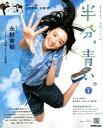連続テレビ小説半分、青い。(Part1) (NHKドラマ・ガイド) [ 北川悦吏子 ]