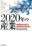2020年の産業 [ 野村総合研究所 ]