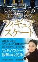 (132)トップスケーターのすごさがわかるフィギュアスケート (ポプラ新書) 中野 友加里