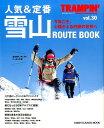 人気&定番雪山ROUTE BOOK (CHIKYU-MARU MOOK トランピンシリーズ vol)