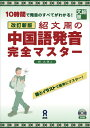 紹文周の中国語発音完全マスター改訂新版 10時間で発音のすべてがわかる! [ 紹文周 ]