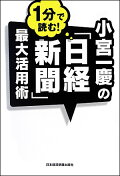 小宮一慶の1分で読む!「日経新聞」最大活用術