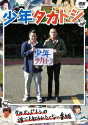 少年タカトシ TAKE IT EASY,TAKA AND TOSHI [ <strong>タカアンドトシ</strong> ]