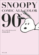 SNOOPY��COMIC��ALL��COLOR��90��s