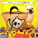 かわいいどうぶつ刺繍の本 [ yoneco/masishu- ]