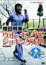 NHK趣味悠々 増田明美のウオーキング&ジョギング入門 ウオーキング編 [ 増田明美 ]