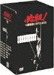 必殺! 劇場版 DVD-BOX