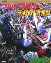 決定版 ウルトラ戦士VSライバル大怪獣 対決超百科 (テレビマガジンデラックス) 講談社
