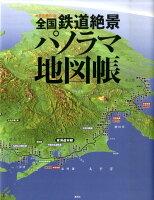 全国鉄道絶景パノラマ地図帳 [ 集英社 ]