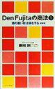 Den Fujitaの商法(1) [ 藤田田 ]