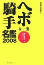 ヘボ&一流騎手名鑑(2008)