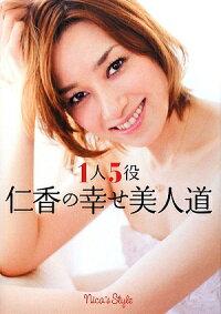 1人5役〜仁香の幸せ美人道〜