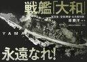 戦艦「大和」永遠なれ! 写真集〈空前絶後・永久保存版〉 [ 原勝洋 ]