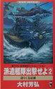 派遣艦隊出撃せよ(2)
