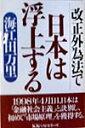 改正外為法で日本は浮上する