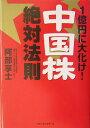 中国株絶対法則