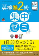 【CD付】DAILY20日間 英検準2級集中ゼミ 四訂版 (旺文社英検書)