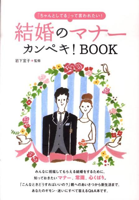 結婚のマナーカンペキ!BOOK 「ちゃんとしてる」って言われたい! [ 岩下宣子 ]