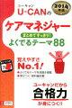 U-CANのケアマネジャーまとめてすっきり!よくでるテーマ88(2014年版)