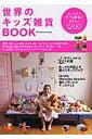 世界のキッズ雑貨book