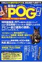 最強のPOG青本(2006〜2007年)