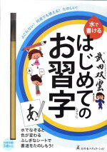 武田双雲水で書けるはじめてのお習字