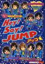 ショッピングhey!say!jump Hey! Say! JUMPアップ [ スタッフJUMP ]
