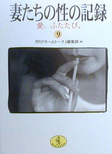 [月刊『ホームトーク』編集部編] 妻たちの性の記録〈9〉愛、ふたたび。