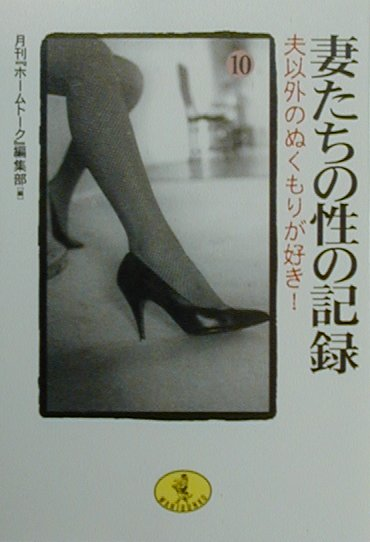 [月刊『ホームトーク』編集部編] 妻たちの性の記録〈10〉夫以外のぬくもりが好き!