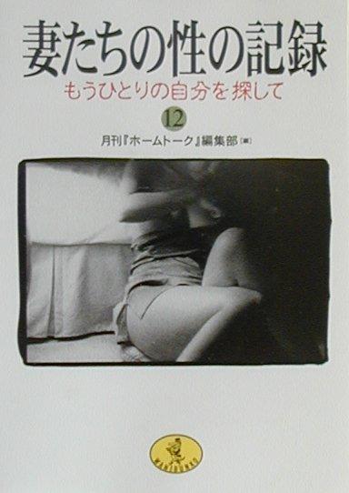 [月刊『ホームトーク』編集部編] 妻たちの性の記録〈12〉もうひとりの自分を探して