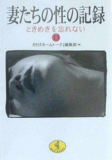 [月刊『ホームトーク』編集部編] 妻たちの性の記録〈13〉ときめきを忘れない