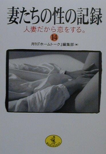[月刊『ホームトーク』編集部編] 妻たちの性の記録〈14〉人妻だから恋をする