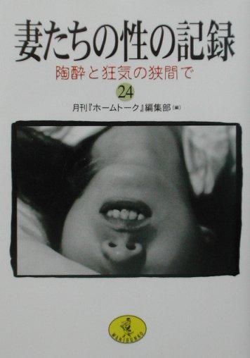 [月刊『ホームトーク』編集部編] 妻たちの性の記録〈24〉陶酔と狂気の狭間で
