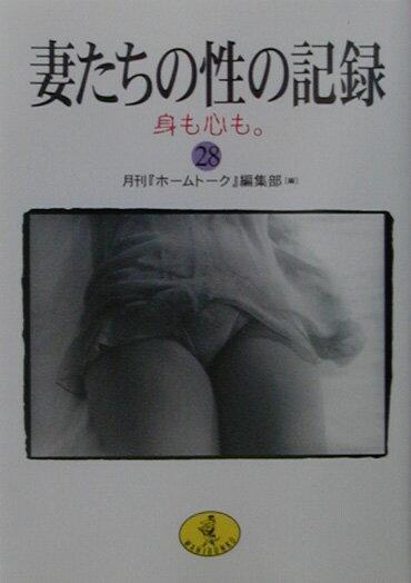 [月刊『ホームトーク』編集部編] 妻たちの性の記録〈28〉身も心も。