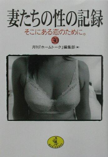 [月刊『ホームトーク』編集部編] 妻たちの性の記録〈30〉そこにある恋のために。