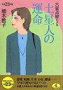 【送料無料】六星占術による土星人の運命(平成23年版)