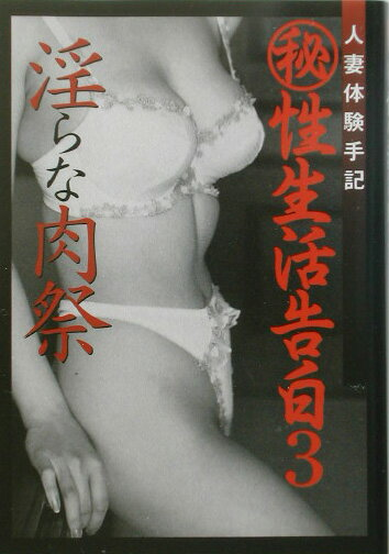 [人妻性態研究会編] マル秘性生活告白〈3〉淫らな肉祭―人妻体験手記