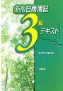 日商簿記3級テキスト新版 [ 蛭川幹夫 ]