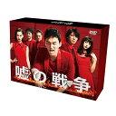 嘘の戦争 DVD-BOX [ 草ナギ剛 ] - 楽天ブックス