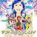 サンバDEわっしょい! feat.九瓏幸子 (初回限定盤A CD+DVD) [ アルスマグナ ]